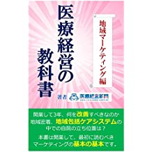 Area marketing for medical management (Japanese Edition)