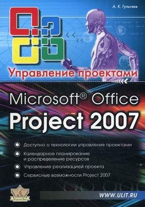 MS Office Project Professional 2007. Upravlenie proektami par A. K. Gultyaev