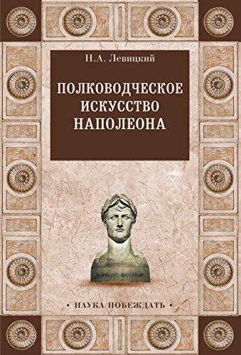 Полководческое искусство Наполеона (Наука побеждать) (Russian Edition)