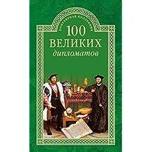 100 великих дипломатов (Популярная коллекция 100 великих)