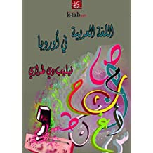 اللغة العربية في أوروبا (Arabic Edition)