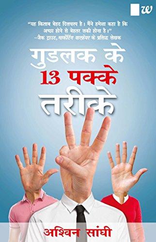 13 Steps to Bloody Good Luck (Hindi) (Hindi Edition)