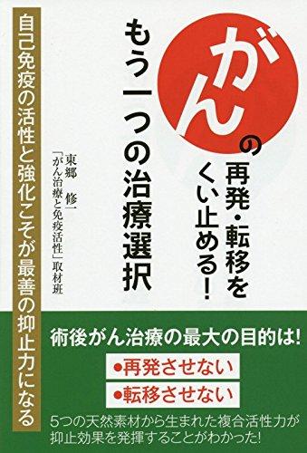 7cc3e6be Gan no saihatsu ten'i o kuitomeru mō hitotsu no chiryō sentaku :
