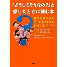 「どうしてそうなの?」と感じたときに読む本 親子で楽しめる子どものつまずきサポートブック (Japanese Edition)