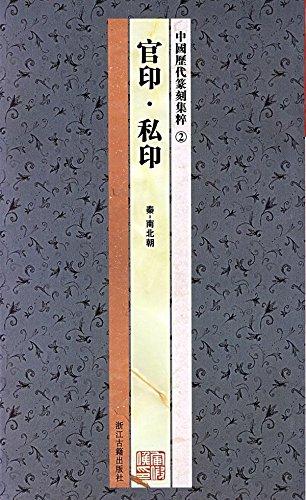中国历代篆刻集粹2:官印·私印(秦-南北朝)