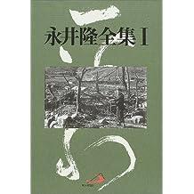 永井隆全集〈第1巻〉