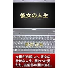 Her Life Ihara CII Series (Japanese Edition)