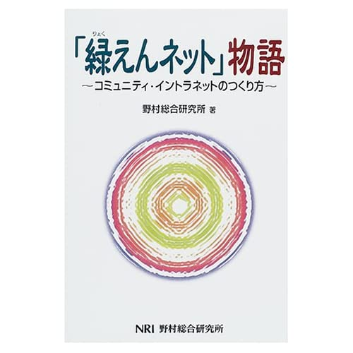 How to make a community intranet - story 'net ?green' (2001) ISBN: 4889900977 [Japanese Import]