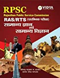 RPSC RAS / RTS EXAM General Knowledge & General Science Guide