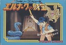 """Elnark no Zaihou """"Famicom"""" Nintendo [Import Japan]"""