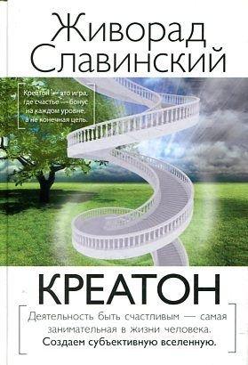 Kreaton