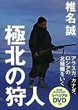 Kyokuhoku no karyūdo : Arasuka kanada roshia no hokkyokuken o yuku