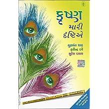 Krushna Mari Drashtie  (Gujarati)