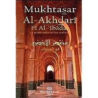 Mukhtasar Al-Akhdari, la Priere Selon le Rites Malikite