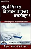 Complete Linux Device Driver in Marathi Language: Step-wise approach to learn linux device driver programming. (Marathi Edition)