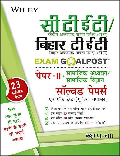 Wiley's CTET/Bihar TET Exam Goalpost, Paper II, Social Studies / Social Science, in Hindi