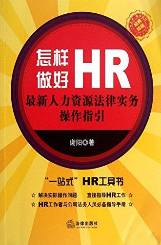 怎样做好HR:最新人力资源法律实务操作指引 How to Perform HR Work Well: The Latest Practice Guidance to Human Resources Law