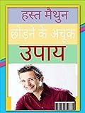 हसत मैथुन(mestrubation) समाधान।: हस्त मैथुन (mestrubation)  की लत से  छुटकारा।10 दिन में।mestrubation के लाभ एवं हानि।क्यों होता है ये सभी सवालों के जवाब ... year award winning (first) (Hindi Edition)