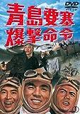 Japanese Movie - Tsing-Tao Yosai Bakugeki Meirei [Japan DVD] TDV-23431D