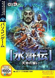 pledge-of-destiny-suikoden-slim-version-with-door-package-description-cd-rom-japan-import