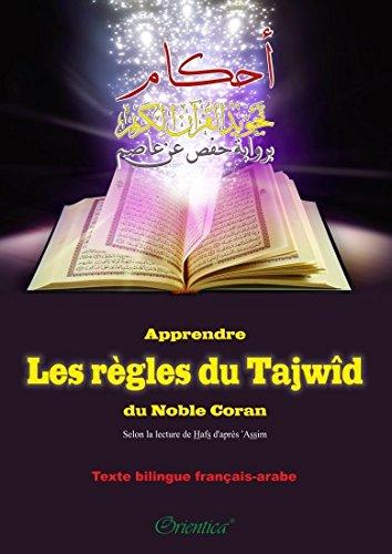 Apprendre les règles du Tajwîd du Noble Coran