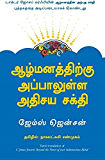 Beyond the Power of Your Subconscious Mind (Tamil)