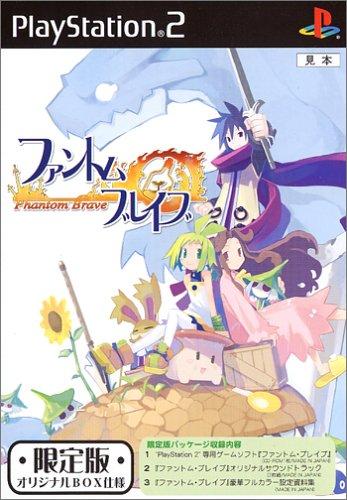Phantom Brave [Limited Edition][Japanische Importspiele] Brave Ps2