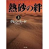 熱砂の絆〈上〉 (二見文庫―ザ・ミステリ・コレクション)