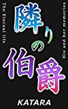 The eternal life (Japanese Edition)