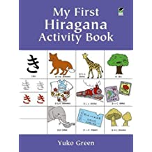 My First Hiragana Activity Book (Dover Children's Activity Books)