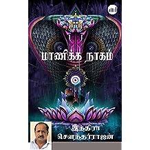 Maanikka Naagam  (Tamil)
