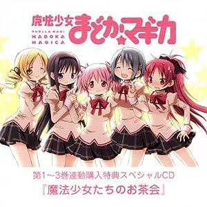 Tea-Party-Magie M?dchen Magical Girl Madoka Magika ersten 1-3 B?nde Verriegelungskauf Bonus Sonder CD (Japan Import / Das Paket und das Handbuch werden in Japanisch)