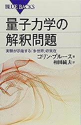 Ryōshi rikigaku no kaishaku mondai : Jikken ga shisa suru tasekai no jitsuzai