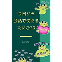 39 simple English phrases (Japanese Edition)