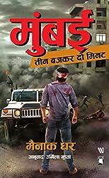 Mumbai, Teen Bajkar Do Minute (3:02) - Hindi (Hindi Edition)