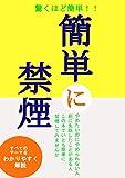 kantannikinen (Japanese Edition)