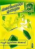 Kaalpanthum Nammalum (Malayalam Edition)