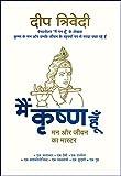 मैं कृष्ण हूँ: Main Krishna Hoon (Hindi Edition)