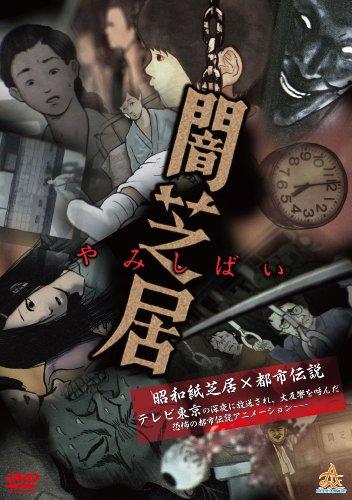 Yami Shibai [DVD de Audio]