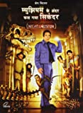 Night at the Museum (Hindi)