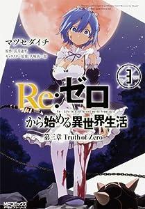 Re:Zero - Troisième Arc : Truth of Zero Edition simple Tome 3