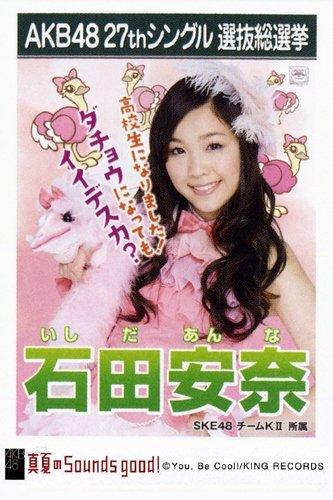 ?SUENA BIEN! TABLERO DE TEATRO DE LA AKB48 ELECCIONES OFICIALES FOTOGRAF?A 27O VIDA DE SOLTERO DE SELECCI?N PLENO VERANO ISHIDA ANNA (JAP?N IMPORTACI?N)