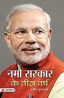 नरेंद्र मोदी के प्रधानमंत्रित्व नहीं, अपितु उनके दिल्ली के सेवाकाल के दूसरे व तीसरे वर्ष पर केंद्रित इस पुस्तक में स्वाभाविक ही नरेंद्र मोदी सरकार के कार्यकलापों की चर्चा की गई है। ऐसा नहीं है कि भारत में यह प्रथम सत्ता-परिवर्तन है, सत्ता-परि...