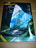 Journey in China - Chongqing, Wulong DVD