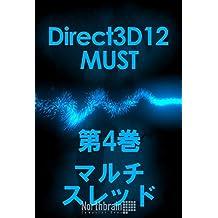 Direct3D12 MUST vol4 MultiThread (Northbrain) (Japanese Edition)