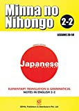 Minna No Nihongo 2-2 Translation & Grammatical Notes