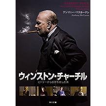 ウィンストン・チャーチル ヒトラーから世界を救った男 (角川文庫)