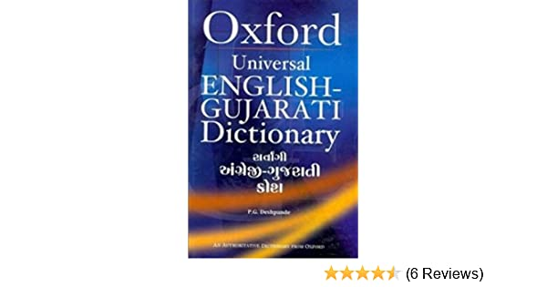English To Gujarati Book