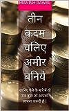 तीन कदम चलिए अमीर बनिये: जानिए पैसे के बारे में वो सब कुछ जो आपको जानना जरूरी है | (Hindi Edition)
