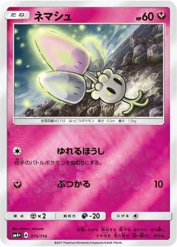 Pokemon Card Game  EMASHU Boost) (GX Battle Boost) EMASHU Collection Number 075/114. B078YLYFSX 24a945